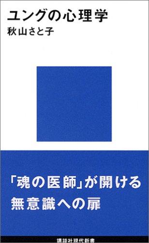 ユングの心理学 (講談社現代新書)の詳細を見る