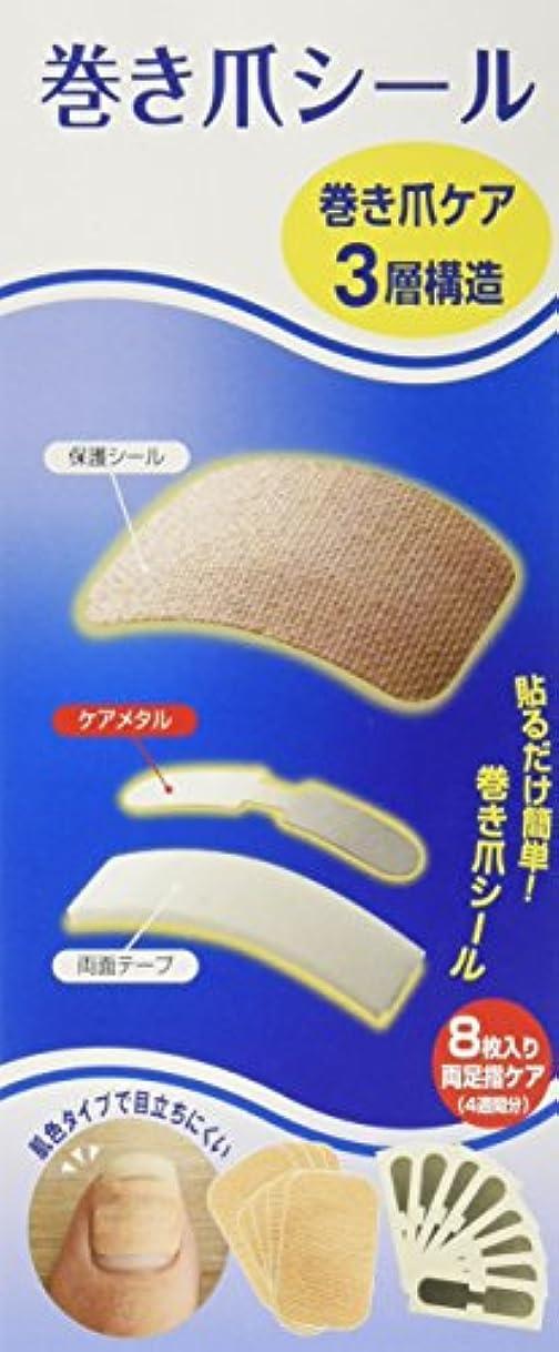 渇き矛盾するファーム巻き爪リフトシール 1ヶ月ケア ※リフトメタルがグイッと爪をサポート!