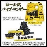 手動ロール式パイプベンダー/10-25mm対応/ケース付