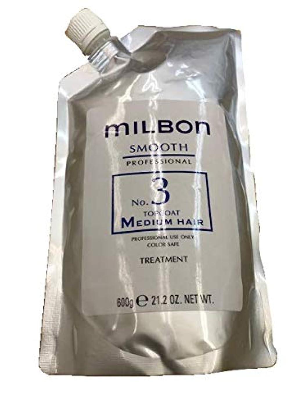 に勝る変色する構築するミルボン スムースNo3 ミディアムヘア ヘアトリートメント 600g