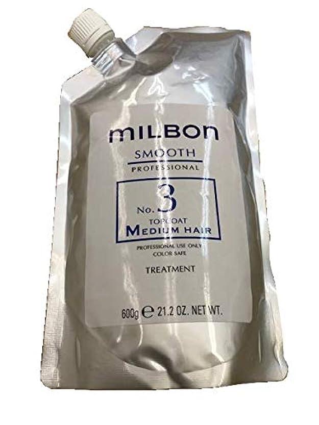報復砲兵電話するミルボン スムースNo3 ミディアムヘア ヘアトリートメント 600g