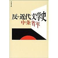 反=近代文学史