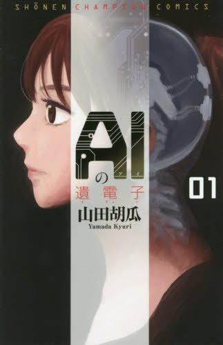 AIの遺電子(1)(少年チャンピオン・コミックス)