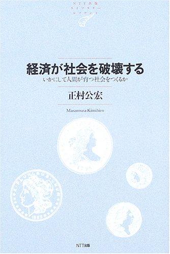 経済が社会を破壊する―いかにして人間が育つ社会をつくれるか    NTT出版ライブラリーレゾナント008 / 正村 公宏
