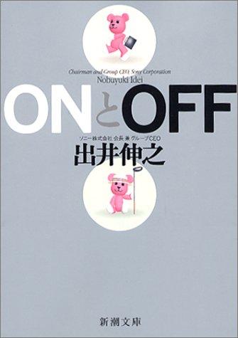 ONとOFF (新潮文庫)