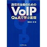 通信担当者のためのVoIP―Q&Aで学ぶ基礎