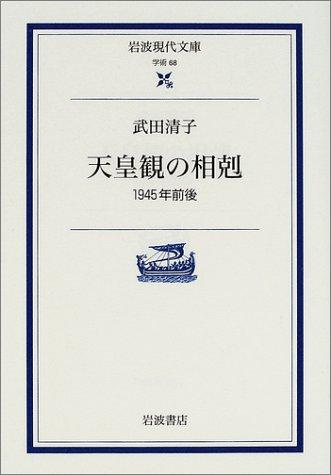天皇観の相剋―1945年前後 (岩波現代文庫)