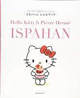 イスパハン レシピブック~ハローキティ&ピエール・エルメ (旭屋出版MOOK)
