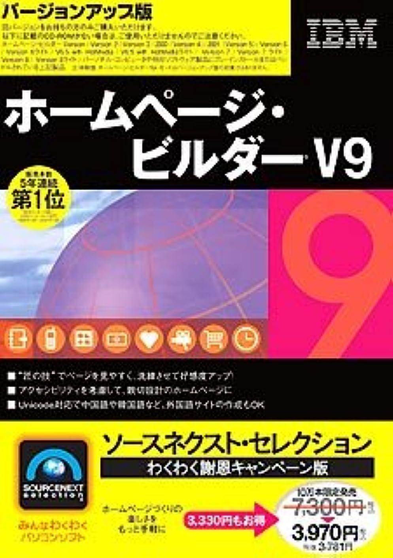 SOURCENEXT Selection IBM ホームページ?ビルダー V9 謝恩キャンペーン版 バージョンアップ版 (スリムパッケージ版)