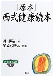 原本・西式健康読本 (健康双書ワイド版―食と健康の古典)