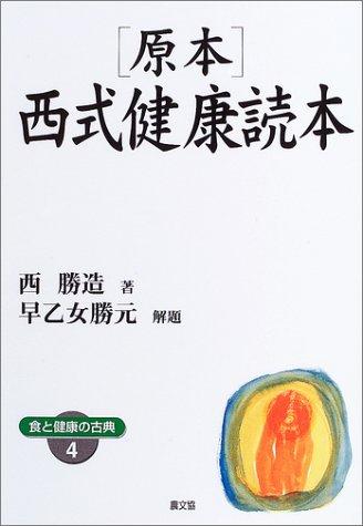 原本・西式健康読本 (健康双書ワイド版—食と健康の古典)