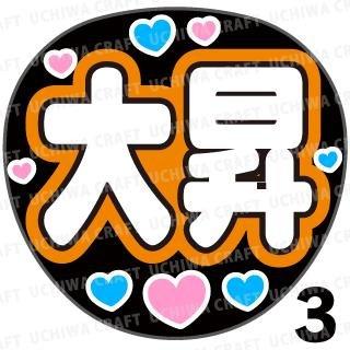 美 少年/岩崎大昇の演技が◯◯と言われている!?人気やメンバーカラーなどのプロフィールを紹介♪の画像