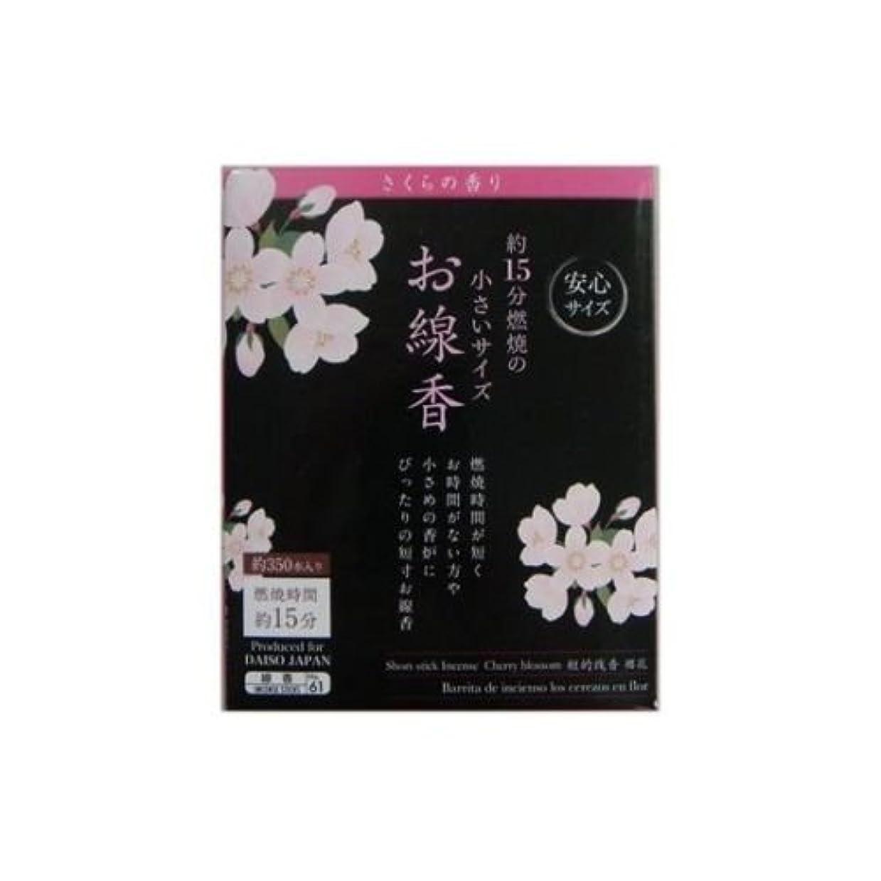 スキル才能のある直立Daiso Senko Japanese Incense桜ショートスティック9 cm-15min / 350 sticks