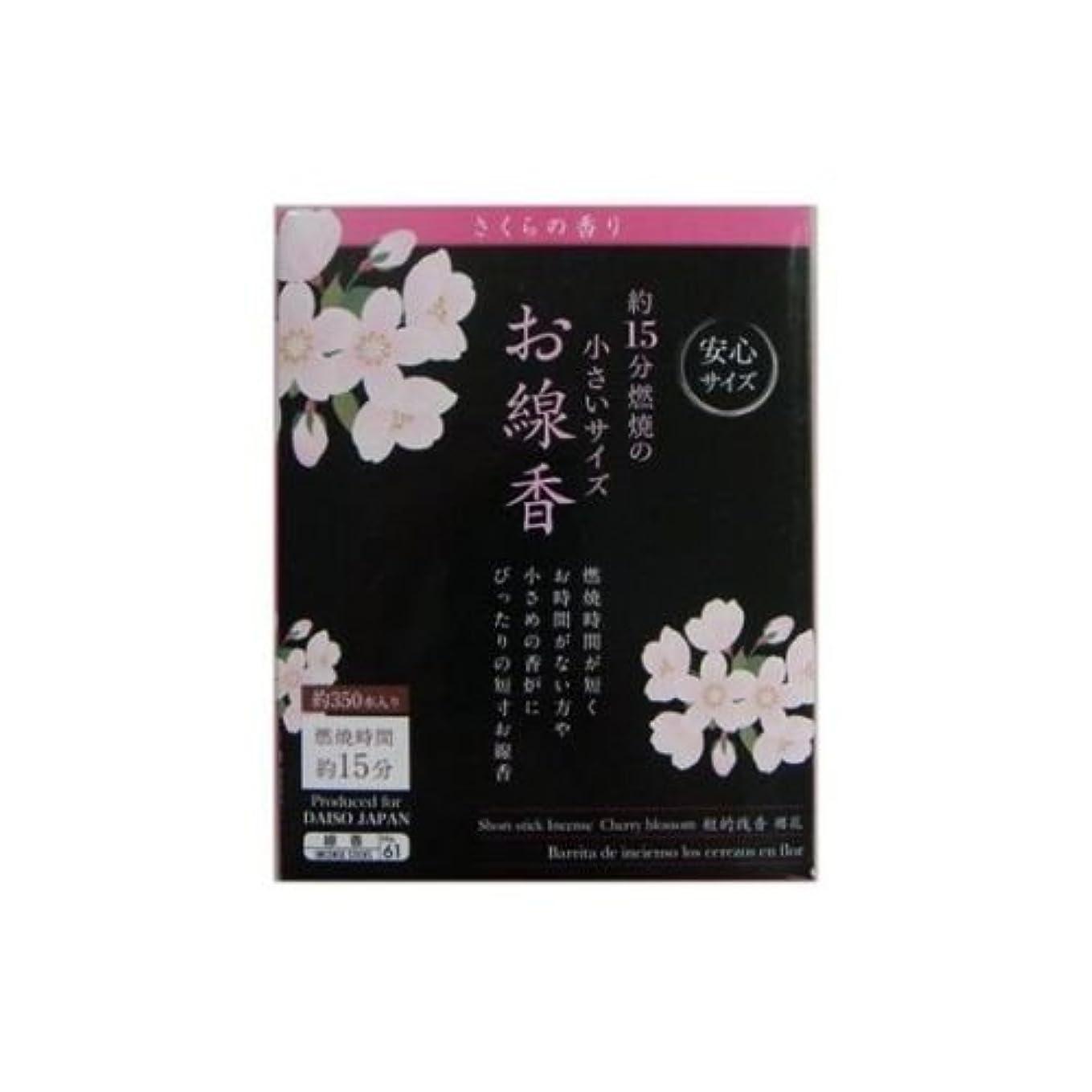水曜日正確に解読するDaiso Senko Japanese Incense桜ショートスティック9 cm-15min / 350 sticks