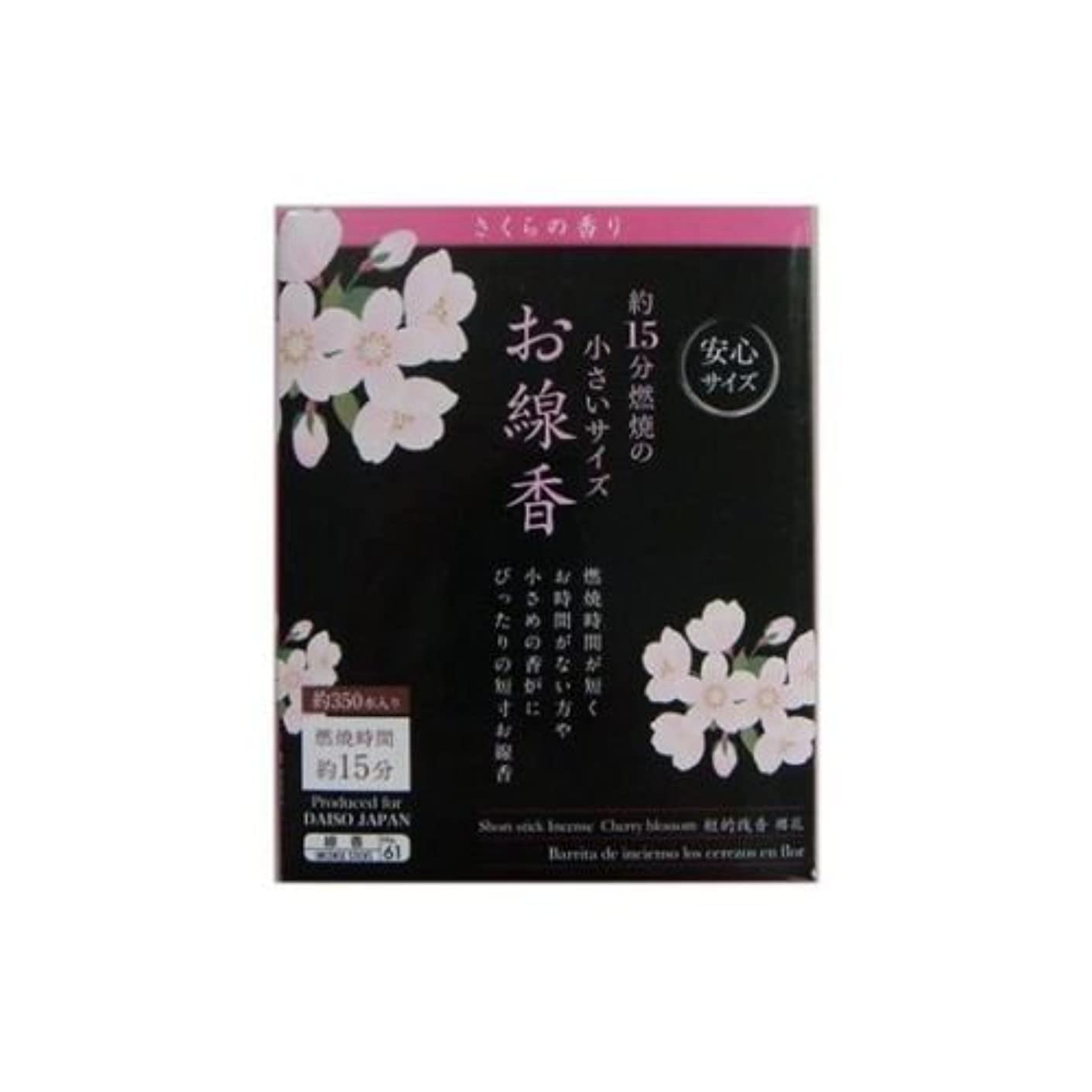 Daiso Senko Japanese Incense桜ショートスティック9 cm-15min / 350 sticks