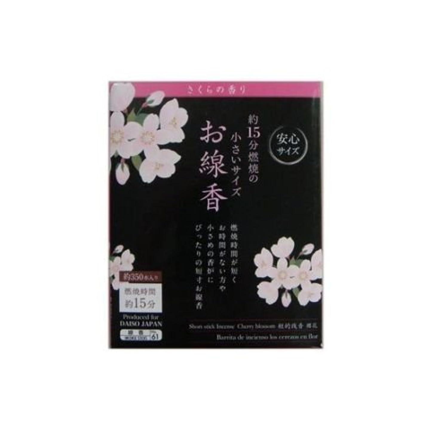 拘束曲げる矛盾Daiso Senko Japanese Incense桜ショートスティック9 cm-15min / 350 sticks
