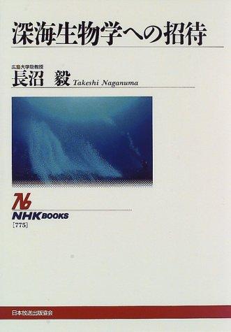 深海生物学への招待 (NHKブックス)