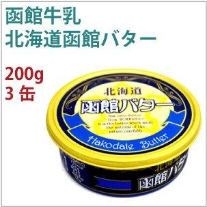 函館牛乳 北海道函館バター 200g  3缶