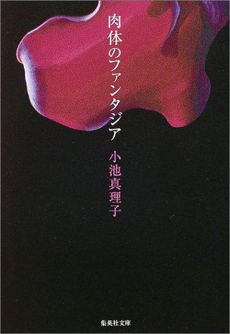 肉体のファンタジア (集英社文庫)の詳細を見る