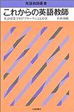 これからの英語教師―英語授業学的アプローチによる30章 (英語教師叢書)