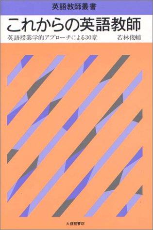 これからの英語教師―英語授業学的アプローチによる30章 (英語教師叢書)の詳細を見る