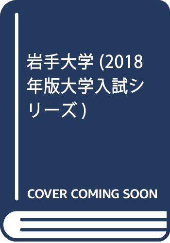 岩手大学 (2018年版大学入試シリーズ)