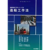 造船工作法 (船舶海洋工学シリーズ)