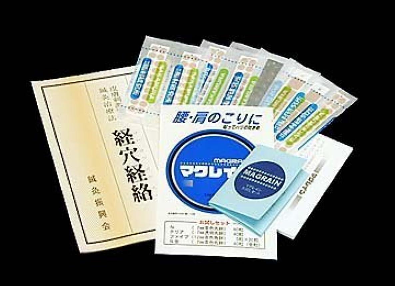 フォアマン繊維メディカル【感謝価格】マグレインお試しセット