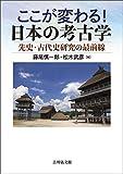 ここが変わる! 日本の考古学: 先史・古代史研究の最前線 画像