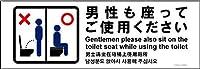 標識スクエア 「 男性も座って 」 ヨコ・小【ステッカー シール】 190x65㎜ COMNIS 4枚組
