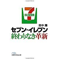 セブン-イレブン終わりなき革新 (日経ビジネス人文庫)