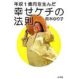 年収1億円を生んだ幸せケチの法則