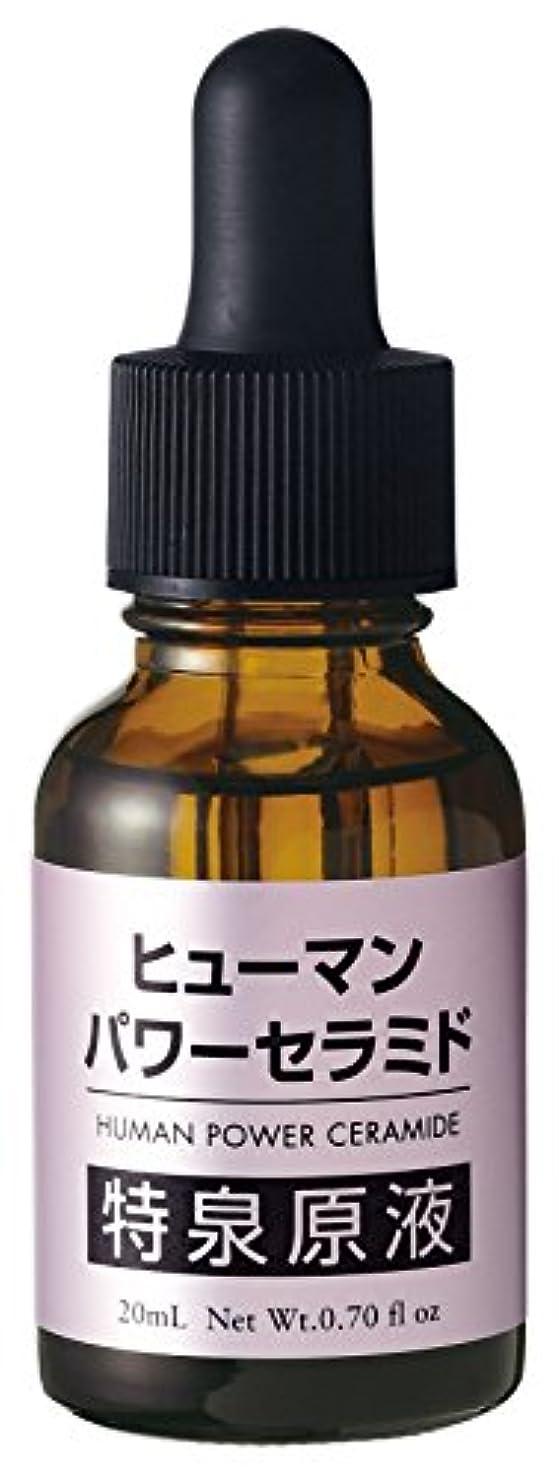 ブロンズ速度クリープヒューマンパワーセラミド 特泉原液 [ 20ml / 約2ヶ月分 ] エイジングケア (高濃度セラミド) 日本製