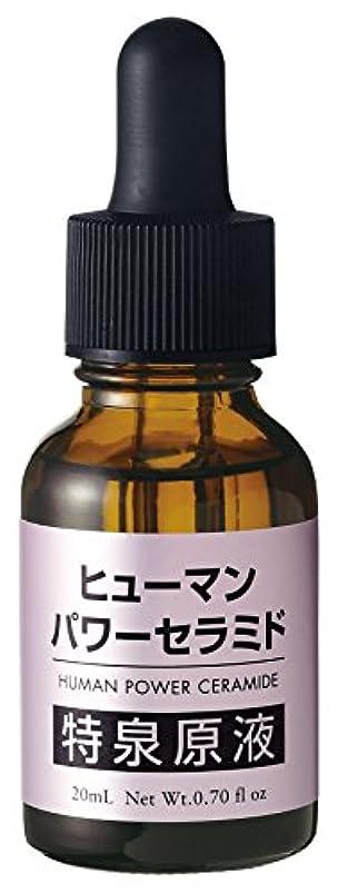 ヒューマンパワーセラミド 特泉原液 [ 20ml / 約2ヶ月分 ] エイジングケア (高濃度セラミド) 日本製