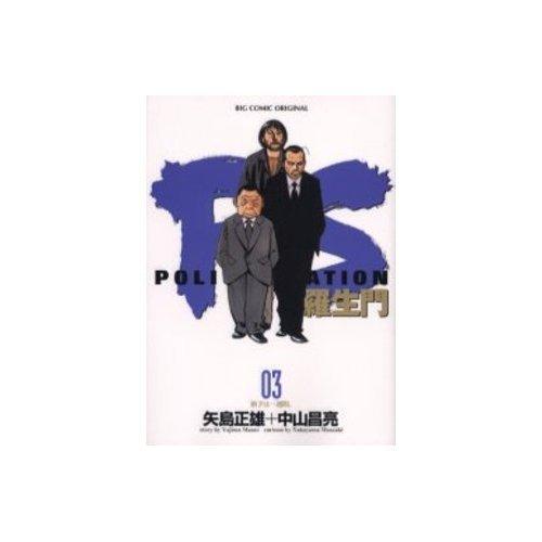 PS-羅生門- (03) (ビッグコミックス)の詳細を見る
