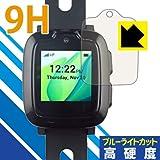 PDA工房 myFirst Fone 9H高硬度[ブルーライトカット] 保護 フィルム 光沢 日本製