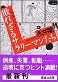 ドキュメント 敗れざるサラリーマンたち (講談社文庫)