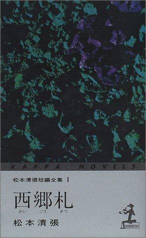 西郷札―松本清張短編全集〈1〉 (カッパ・ノベルス)の詳細を見る