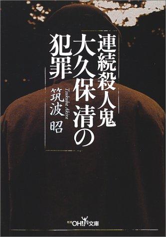 連続殺人鬼大久保清の犯罪 (新潮OH!文庫)の詳細を見る