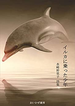 [水崎野里子]の詩集 イルカに乗った少年