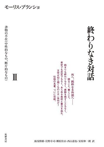 終わりなき対話 III 書物の不在(中性的なもの・断片的なもの) (シリーズ・全集)