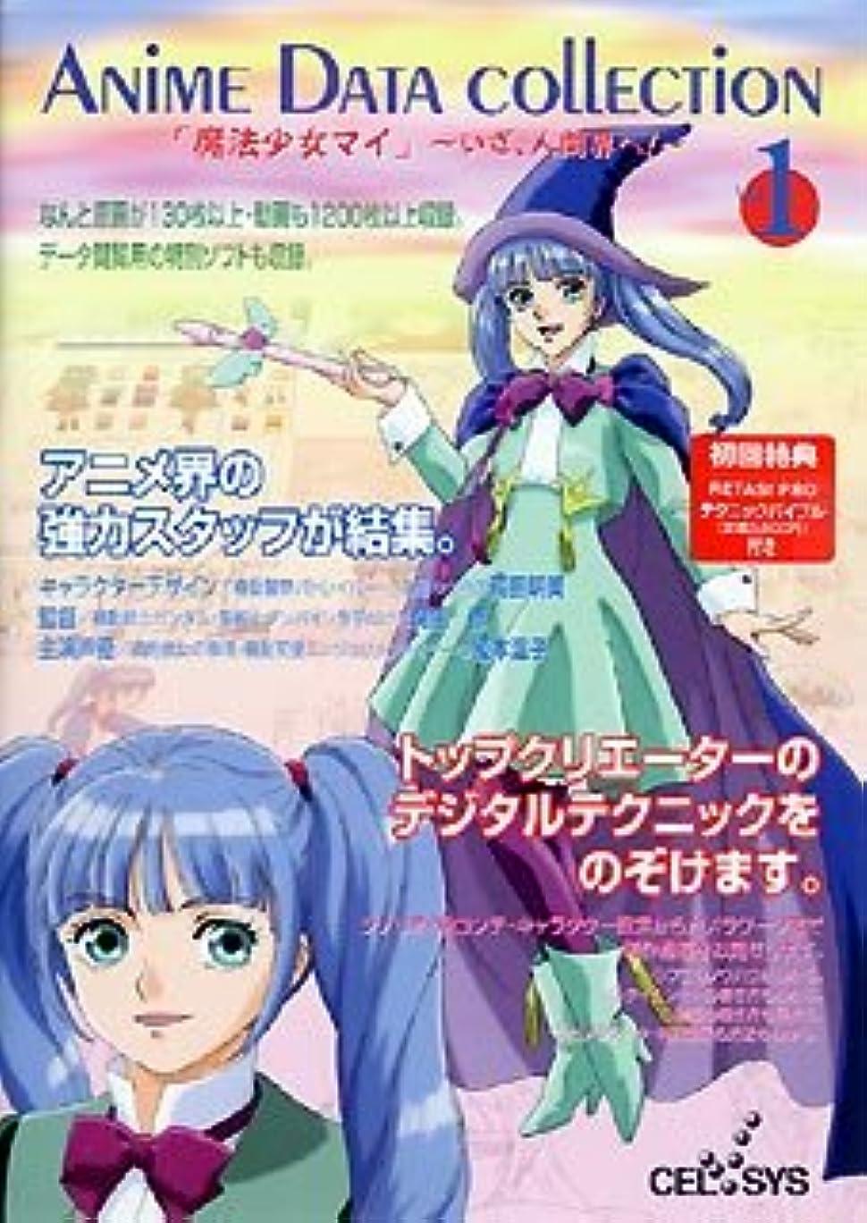 気取らない発揮する答えAnime Data collection Vol.1 「魔法少女マイ」 ~いざ、人間界へ!~