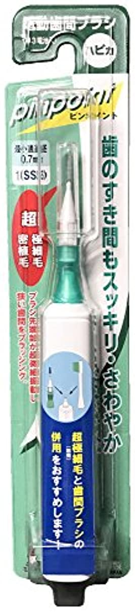 緩むオピエートトライアスリートミニマム 電動付歯間ブラシ ハピカ  ピンポイント 1(SSS) 0.7mm DBP-5W(BP)