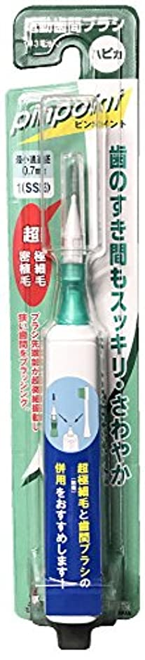 香りフルート大胆不敵ミニマム 電動付歯間ブラシ ハピカ  ピンポイント 1(SSS) 0.7mm DBP-5W(BP)