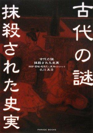 古代の謎・抹殺された史実―物部・葛城・尾張氏と東海のかかわり (Parade books)