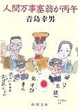 人間万事塞翁が丙午 (新潮文庫) 画像