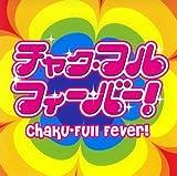 チャクフル★フィーバー!(初回限定盤)