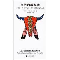 自然の教科書―ネイティブ・アメリカンのものの見方と考え方