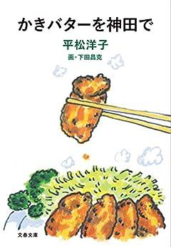 かきバターを神田で (文春文庫 ひ 20-10)