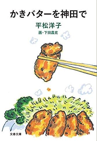 かきバターを神田で (文春文庫)